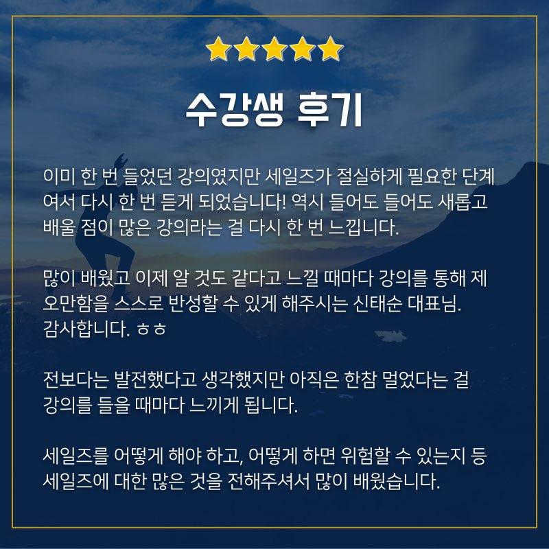 세일즈가먼저다홈페이지카드.011