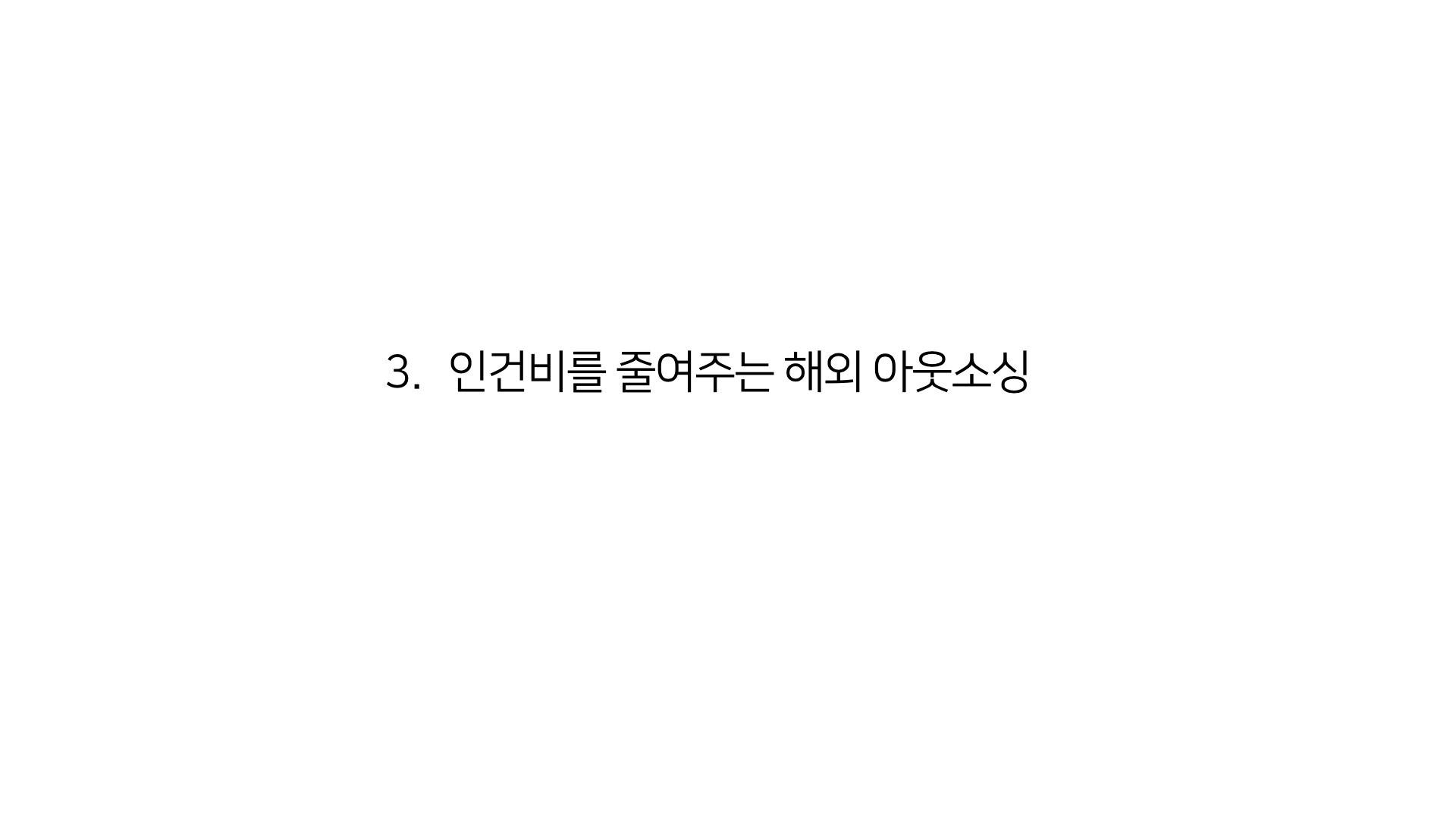 무자본창업에서 세일즈자동화까지.116